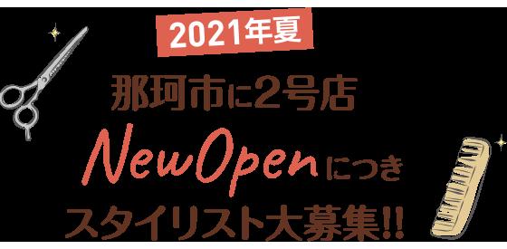 2021年夏に2号店オープン!